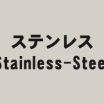 ステンレス(SUS308) Stainless-Steel